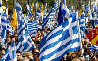Η ελληνική σημαία ήταν το μόνο κοινό σύμβολο που έφερε η πλειονότητα των διαδηλωτών στο συλλαλητήριο της περασμένης Κυριακής.