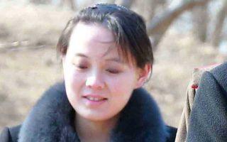 Η νεότερη αδελφή του Κιμ, Κιμ Γιο Γιονγκ.