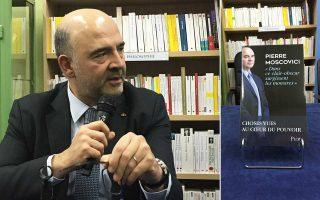 Ο Πιερ Μοσκοβισί, άνετος και επικοινωνιακός στην προχθεσινή παρουσίαση του βιβλίου του.