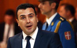 Ο πρωθυπουργός της ΠΓΔΜ Ζόραν Ζάεφ ανέφερε ότι Αθήνα και Σκόπια διαπραγματεύονται μια διεθνή συμφωνία, η οποία πρέπει να επικυρωθεί στα Κοινοβούλια με απλή πλειοψηφία.