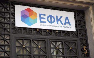 Παρέμβαση για όσους ασφαλισμένους ήταν συνεπείς στην πληρωμή εισφορών από την έναρξη λειτουργίας του ΕΦΚΑ και μετά.