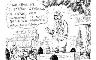 skitso-toy-andrea-petroylaki-18-02-180