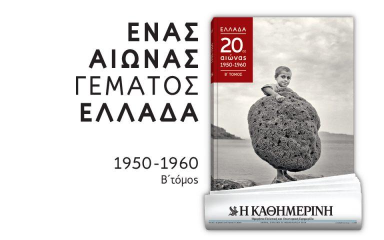 enas-aionas-gematos-ellada-2234396
