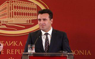 Ο Ζόραν Ζάεφ ανέφερε χθες ότι η κυβέρνησή του συζητάει τα εξής ονόματα: «Βόρεια Μακεδονία», «Aνω Μακεδονία», «Μακεδονία του Βαρδάρη» και «Δημοκρατία της Μακεδονίας (Σκόπια)».
