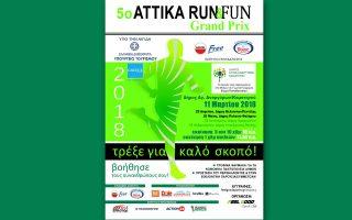 5o-attika-run-amp-amp-fun-grand-prix