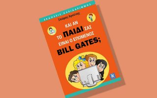 ki-an-to-paidi-sas-einai-o-epomenos-bill-gates0