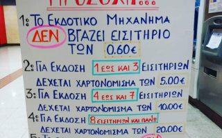 spazokefalia-i-ekdosi-eisitirioy-ston-stathmo-metro-toy-cholargoy0