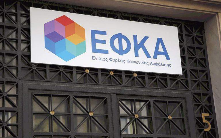efka-anartithikan-oi-eisfores-ianoyarioy-2233969
