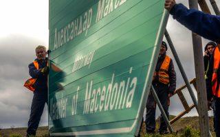Εκτός από τα αγάλματα αλυτρωτισμού στο κέντρο των Σκοπίων, χθες «κατέβασαν» και την πινακίδα «Αεροδρόμιο Μ. Αλέξανδρος» που βρίσκεται στα σύνορα με την Ελλάδα κοντά στην πρωτεύουσα της ΠΓΔΜ.