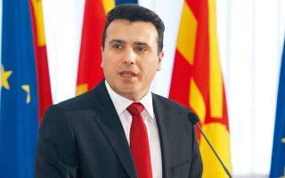 Ο πρωθυπουργός της ΠΓΔΜ, Ζόραν Ζάεφ, ανακοίνωσε ότι η εθνική οδική αρτηρία που συνδέει τα Σκόπια με την Ελλάδα θα μετονομαστεί σε «λεωφόρο Φιλίας».