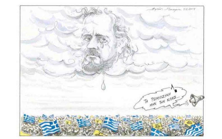 Σκίτσο του Ηλία Μακρή (06.02.18)