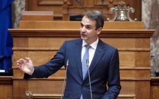 (Ξένη Δημοσίευση) Ο πρόεδρος της Νέας Δημοκρατίας Κυριάκος Μητσοτάκης μιλάει στην συνεδρίαση της Κοινοβουλευτικής Ομάδας του κόμματος του, Πέμπτη 14 Ιουλίου 2016. Υπό την προεδρία του πρόεδρου της Νέας Δημοκρατίας Κυριάκου Μητσοτάκη συνεδρίασε η Κοινοβουλευτική Ομάδα της ΝΔ. ΑΠΕ-ΜΠΕ/ΓΡΑΦΕΙΟ ΤΥΠΟΥ ΝΔ/ΔΗΜΗΤΡΗΣ ΠΑΠΑΜΗΤΣΟΣ