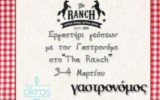 o-gastronomos-sto-the-ranch-2236092
