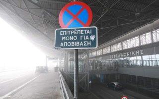 provlimata-sto-aerodromio-makedonia-logo-omichlis0