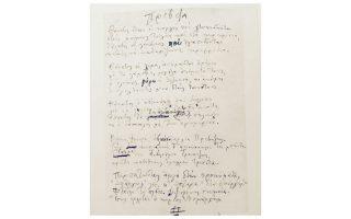 Το χειρόγραφο του ποιήματος «Πρέβεζα».