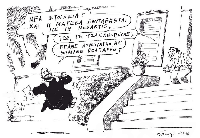 skitso-toy-andrea-petroylaki-07-02-18-2232149