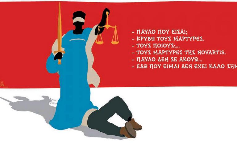 Σκίτσο του Δημήτρη Χαντζόπουλου (08.02.18)