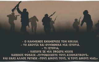 skitso-toy-dimitri-chantzopoyloy-15-02-180