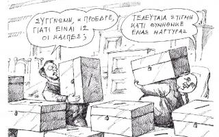 skitso-toy-andrea-petroylaki-21-02-180