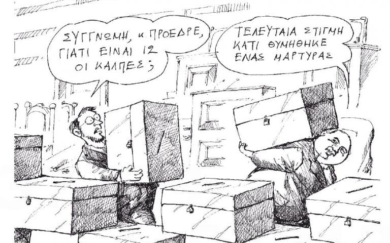 skitso-toy-andrea-petroylaki-21-02-18-2234730