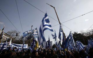 Διαδηλωτές παίρνουν μέρος στο συλλαλητήριο ενάντια στην χρήση του ονόματος