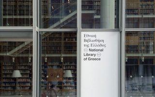 Γραμματοσειρές που συνδυάζουν το κλασικό με το μοντέρνο και το ελληνικό με το διεθνές επέλεξαν οι σχεδιαστές για το βασικό λογότυπο της ΕΒΕ.