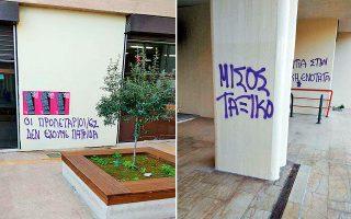 «Οι προλετάριοι/ες δεν έχουμε πατρίδα», «Μίσος ταξικό», δύο από τα συνθήματα στους τοίχους του πανεπιστημίου.