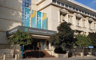 Οι κινήσεις προς εξεύρεση επενδυτών για τη Συνεργατική Κυπριακή Τράπεζα αποσκοπούν στη θωράκισή της, χωρίς να διακυβεύεται η σταθερότητα του χρηματοπιστωτικού συστήματος.