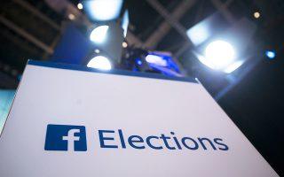 Στόχος της κολοσσιαίας κλοπής προσωπικών δεδομένων ήταν να επηρεαστούν οι αμερικανικές εκλογές του 2016.