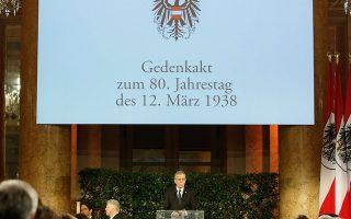 Ο πρόεδρος της Αυστρίας Αλεξάντερ Βαν ντερ Μπέλεν κατά τη διάρκεια ομιλίας επ' ευκαιρία της συμπλήρωσης 80 ετών από την προσάρτηση της Αυστρίας από το ναζιστικό καθεστώς.