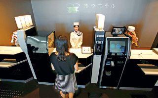 Ρομπότ στη ρεσεψιόν χρησιμοποιούν ήδη ξενοδοχεία, όπως το Henn-na στην Ιαπωνία. (Φωτογραφία: © AP Photo/Shizuo Kambayashi)