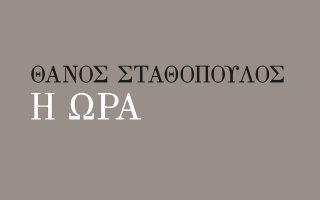 Η «Ωρα» του Θάνου Σταθόπουλου μόλις κυκλοφόρησε από τις εκδόσεις Ικαρος.