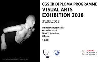 cgs-iv-visual-arts-exhibition-ston-polychoro-athinais