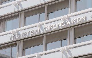 ekdosi-dodekaminoy-entokoy-grammatioy-epeita-apo-8-chronia-2237895