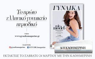 gynaika-amp-8211-aprilios-20180