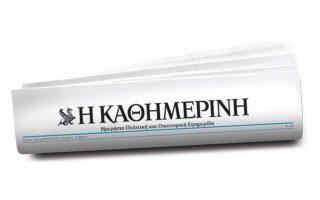 diavaste-stin-kathimerini-tis-kyriakis-poy-kykloforei-ektaktos-simera0