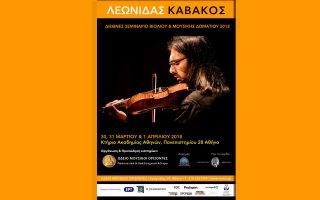 leonidas-kavakos-diethnes-seminario-violioy-amp-038-moysikis-domatioy-20180
