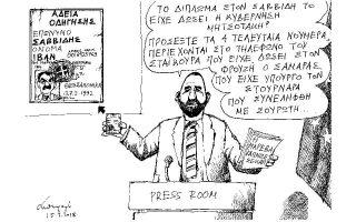 skitso-toy-andrea-petroylaki-16-03-180