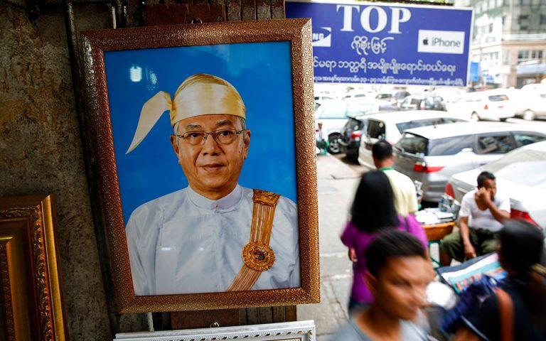 Παραιτήθηκε αιφνιδιαστικά ο πρόεδρος της Μιανμάρ