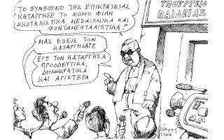 skitso-toy-andrea-petroylaki-22-03-180