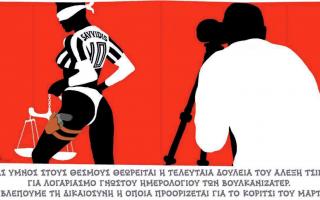 skitso-toy-dimitri-chantzopoyloy-13-03-180