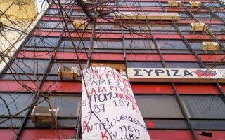eisvoli-antiexoysiaston-sta-grafeia-toy-syriza-sti-thessaloniki0