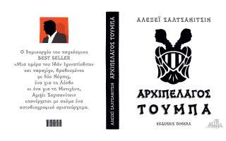skitso-toy-dimitri-chantzopoyloy-16-03-180