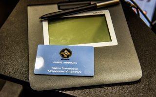 Η έκδοση της Κάρτας του Δημότη πραγματοποιείται σε 35 σημεία.