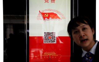 Κομουνισμός και τεχνολογία. Σκανάρεις με το κινητό σου τον εικονιζόμενο QR κωδικό και αυτόματα πληρώνεις την συνδρομή σου στο Κομουνιστικό Κόμμα της Κίνας. Η φωτογραφία είναι από την Σαγκάη. REUTERS/Aly Song
