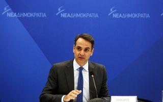 «Η Τοπική Aυτοδιοίκηση αποτελεί κεντρικό πυλώνα στο σχέδιό μου για τη διακυβέρνηση της χώρας», τόνισε ο Κυρ. Μητσοτάκης.