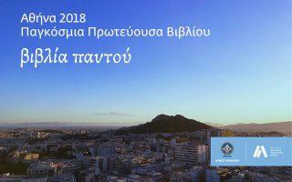 premiera-gia-tin-athina-pagkosmia-proteyoysa-vivlioy-20180