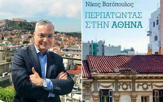 Ο δημοσιογράφος της «Κ» Νίκος Βατόπουλος και το εξώφυλλο της έκδοσης.