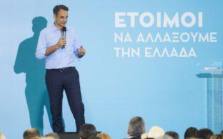 Ο πρόεδρος της Νέας Δημοκρατίας Κυριάκος Μητσοτάκης, μιλάει σε εκδήλωση της Γραμματείας Παραγωγικών Τομέων του Κόμματος για τις λαϊκές αγορές, την Πέμπτη 26 Απριλίου 2018, στο Περιστέρι. ΑΠΕ-ΜΠΕ/ΓΡΑΦΕΙΟ ΤΥΠΟΥ ΝΔ/ΔΗΜΗΤΡΗΣ ΠΑΠΑΜΗΤΣΟΣ