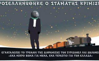 skitso-toy-dimitri-chantzopoyloy-28-04-180